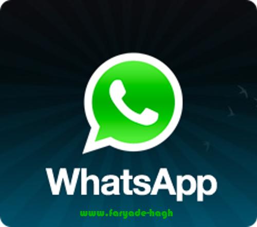 http://up.faryade-hagh.ir/up/faryade-hagh/WhatsApp.jpg