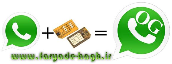 http://up.faryade-hagh.ir/up/faryade-hagh/aks/ogwhatsapp.jpg