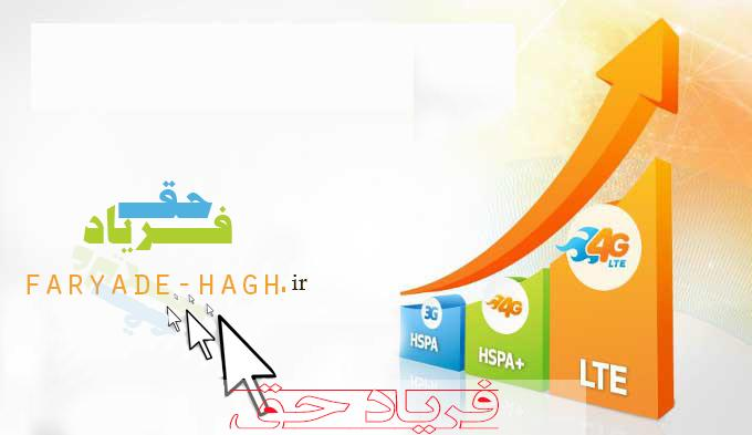 http://up.faryade-hagh.ir/up/faryade-hagh/narm_k/faryade-hagh.ir.4g-comparison-166125.jpg