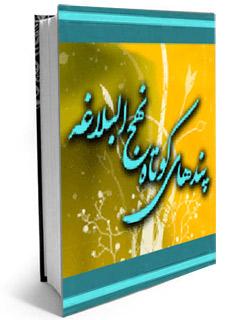http://up.faryade-hagh.ir/view/393013/nahjolbalaghe_152833.jpg